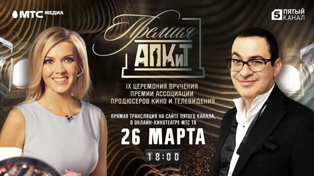 Гарик Мартиросян и Ирина Петрова станут ведущими IX Премии АПКиТ