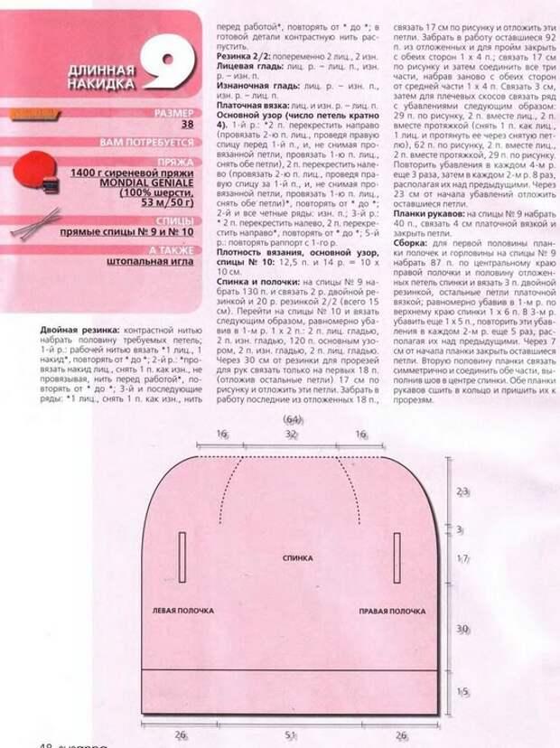 http://kniti.ru/wp-content/uploads/2010/11/ad_0019_cr.jpg