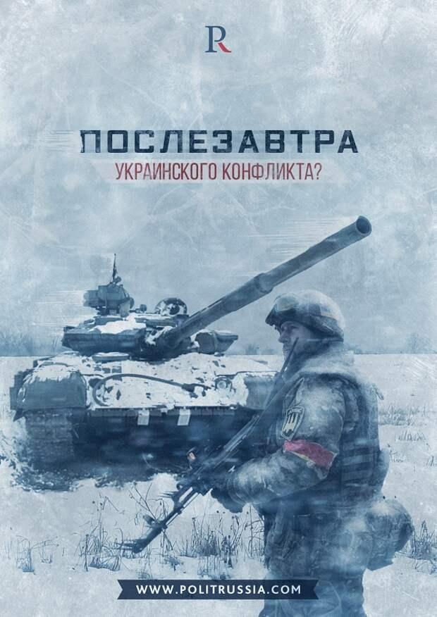 5 сценариев российско-украинских отношений: о чем умолчал Горбулин?