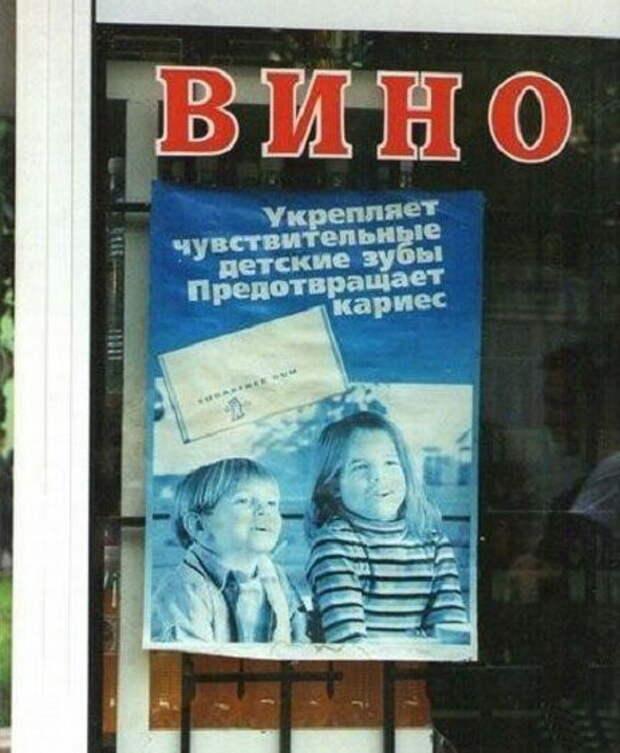 Есть надписи на русском языке  ляпы, прикол, юмор