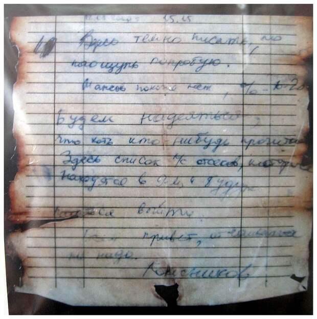 Письмо капитана Колесникова найденное в затонувшей подлодке «Курск»