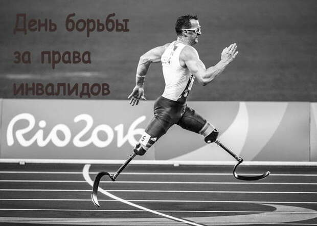 С Днем борьбы за права инвалидов 5 мая: поддержка в прозе для самых сильных духом