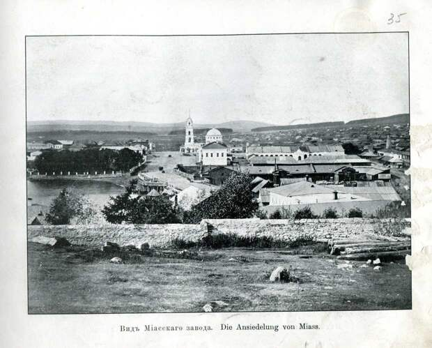 35. Вид Миасского завода