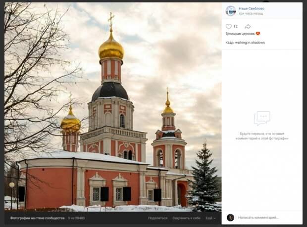 Фото дня: Храм Живоначальной Троицы в Усадьбе Свиблово в снегу