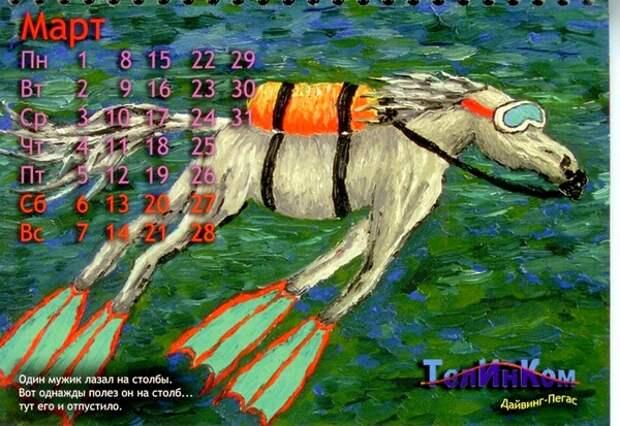 Календарь ТелИнКом-2010: Март