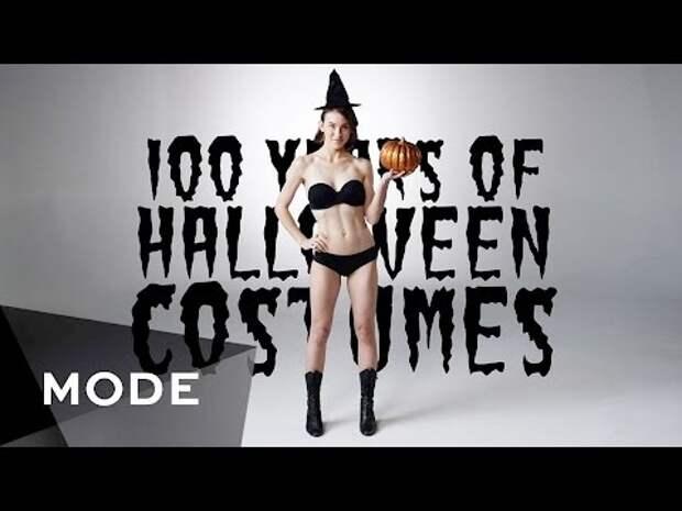 Как изменился костюм на Хеллоуин за 100 лет