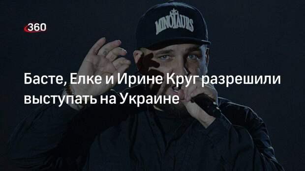 СБУ не нашла данных о посещении Крыма Бастой, Елкой и Ириной Круг