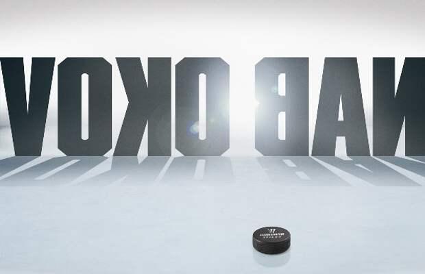 Клюшки против фамилий хоккеистов