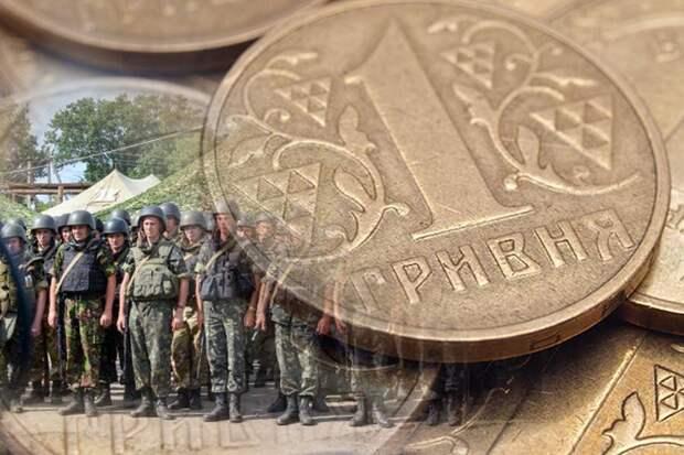 Ради войны Украина украла 8 млрд гривен у своих граждан