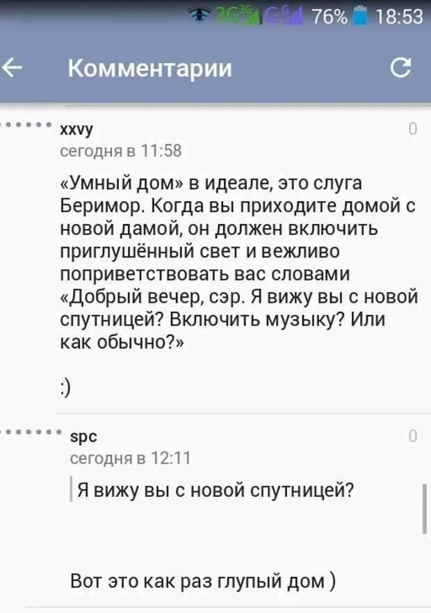 Смешные комментарии. Подборка chert-poberi-kom-chert-poberi-kom-43290504012021-8 картинка chert-poberi-kom-43290504012021-8