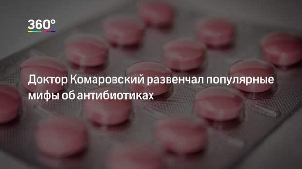 Доктор Комаровский развенчал популярные мифы об антибиотиках
