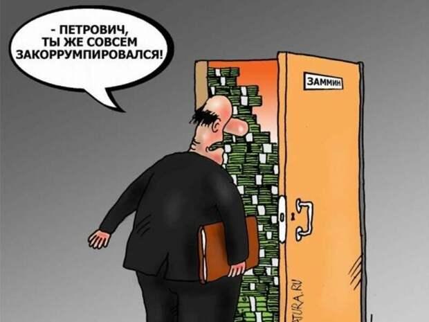 Коррупция в России начинает принимать интересные формы