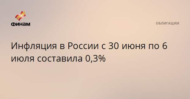 Инфляция в России с 30 июня по 6 июля составила 0,3%