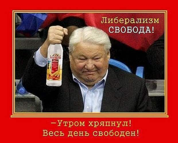 Либерализм. Свобода. Ельцин.