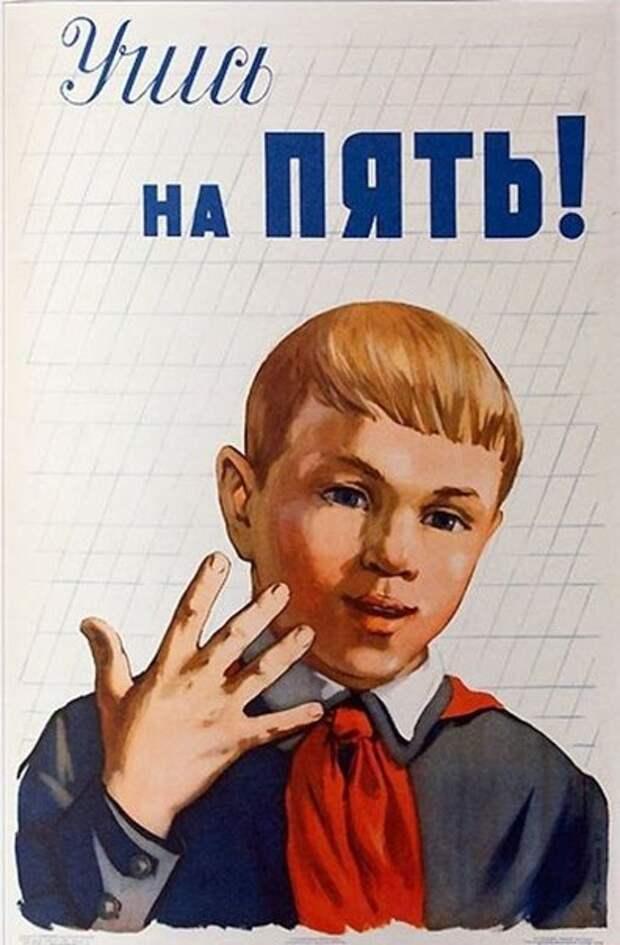 Правила жизни настоящего советского ребенка.