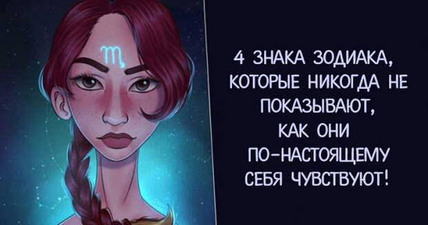 4 знака зодиака, которые никогда не будут рассказывать или показывать вам, как они по-настоящему себя чувствуют