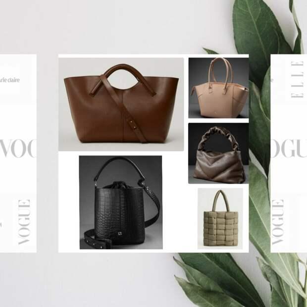 Модные и практичные сумки 2021, которые Вы точно будете носить