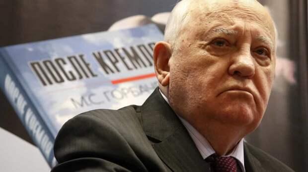В ЧЬИХ ИНТЕРЕСАХ в очередной раз подал голос Михаил Горбачёв?