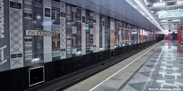 В 2021 году в Москве появится 11 новых станций метро