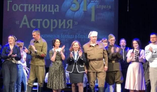 ВОренбурге прошла премьера благотворительного спектакля «Гостиница «Астория»