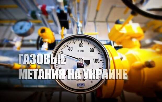 Украина при дефиците природного газа нарастила реэкспорт в Европу