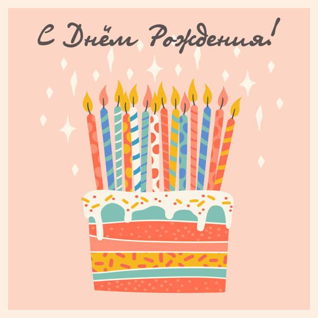 Бесплатная открытка ко дню рождения