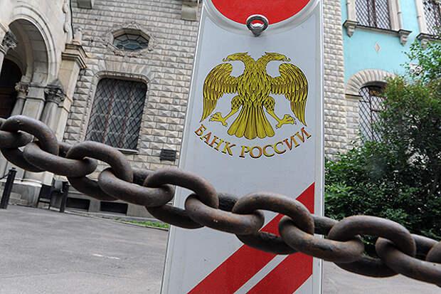 «ЦБ делает то, чего не смогли санкции»