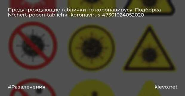 Предупреждающие таблички по коронавирусу. Подборкаchert-poberi-tablichki-koronavirus-03120211092020-7 картинка chert-poberi-tablichki-koronavirus-03120211092020-7
