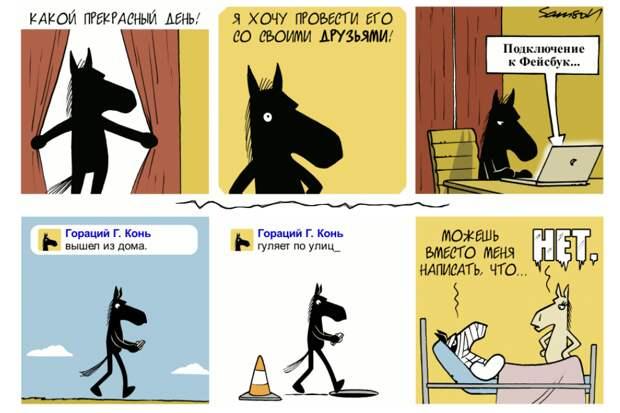 Новые приключения офисного коня Горация – очень понятные комиксы