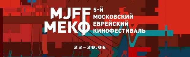 Что посмотреть на Московском еврейском кинофестивале