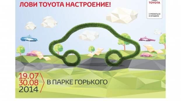 Toyota приглашает поработать и отдохнуть в Парке Горького