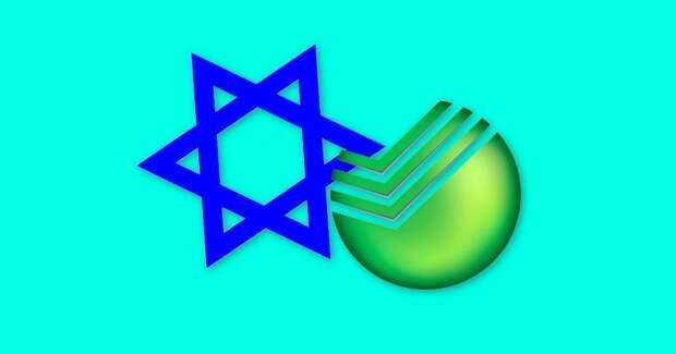 «Плачь и убивай евреев»: Сбербанк прислал клиенту очень странный пароль