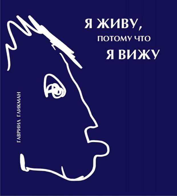 Гликман Гавриил Давидович