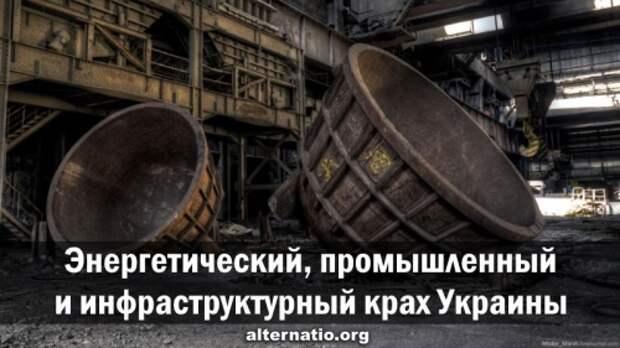 Энергетический, промышленный и инфраструктурный крах Украины