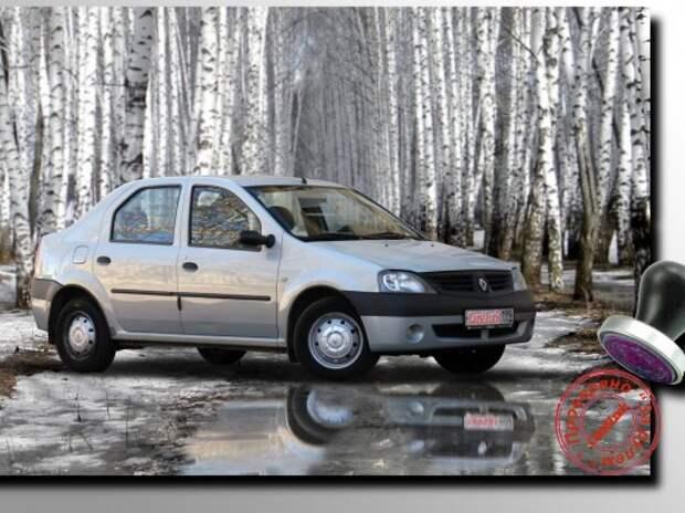 Сегодня на аукционе — Renault Logan с пробегом. Проверено ЗР!