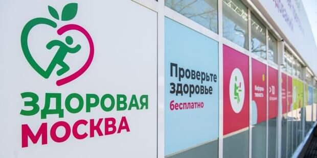 Собянин: Павильоны «Здоровая Москва» возобновляют работу в обычном режиме. Фото: М. Мишин mos.ru