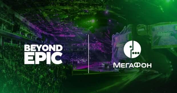 «МегаФон» поддержал киберспортивный турнир от ESforce