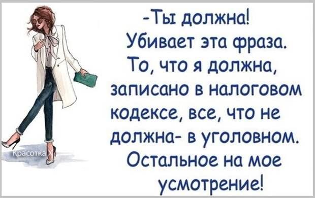 1370110491_frazochki-dlya-zhenschin-23 (588x370, 48Kb)