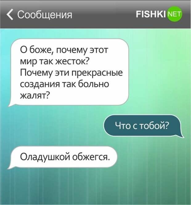 26 SMS от настоящих друзей друзья, смс, юмор