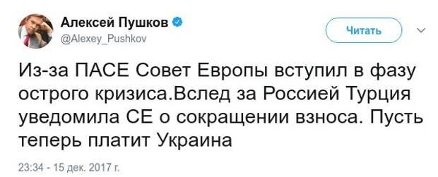 Пусть Совету Европы теперь платит Украина