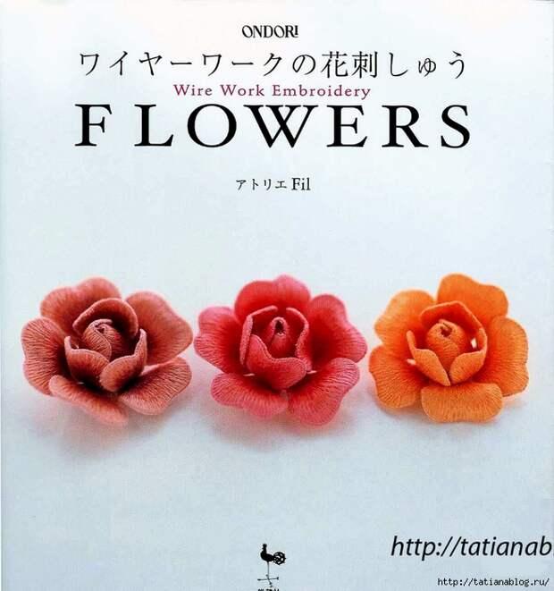 302_Ondori. Flowers. Wire Work Embroidery - 2006.page01 copy (656x700, 315Kb)