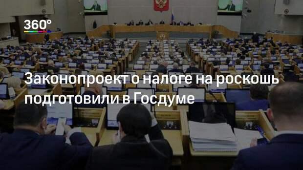Законопроект о налоге на роскошь подготовили в Госдуме