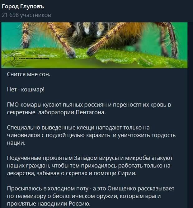 Онищенко разъяснил угрозы от биологического оружия