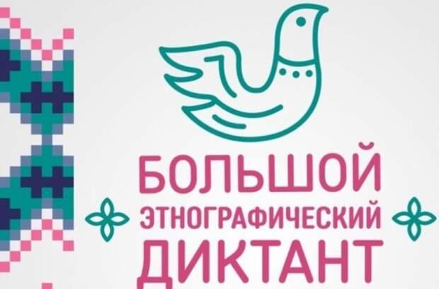 Стало известно, сколько человек написали этнографический диктант в Севастополе
