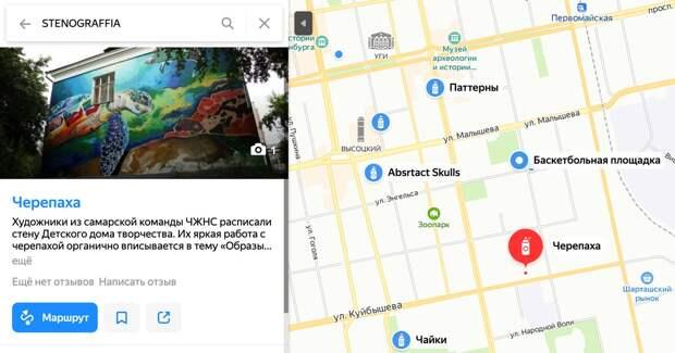 В «Яндекс.Картах» появятся места с граффити к фестивалю «Стенограффия»