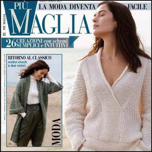 Piu Maglia №22, март-апрель 2021