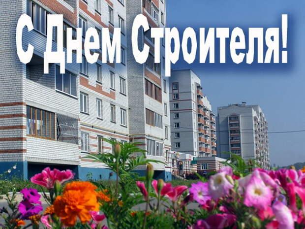 Сегодня в Севастополе пройдет торжественное празднование Дня строителя