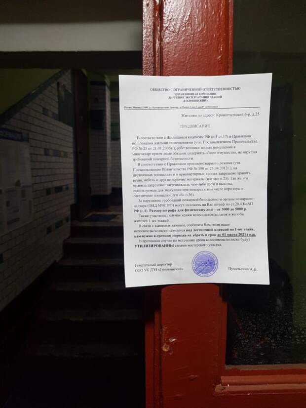 Захламляющие подъезд на Кронштадтском жители рискуют расстаться с деньгами
