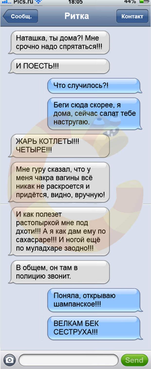 smsduh08