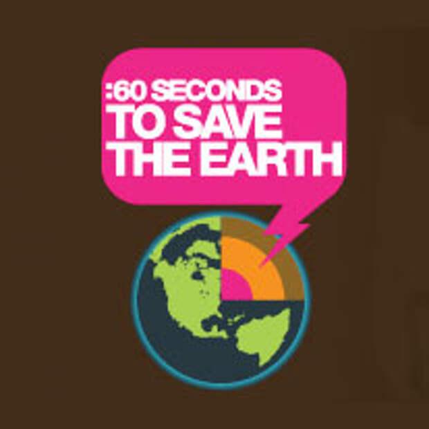 Спасти Землю за 60 секунд